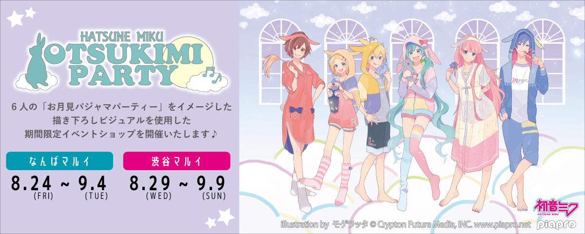 57c97412e0f2c なんばマルイ、渋谷マルイにて初音ミク「OTSUKIMI PARTY」を開催♪